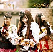 光の旋律 〜Kalafina〜