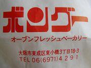 BonGout*鶴橋*ボングー