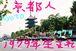 京都人1979年生まれ