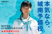 城南予備校2005卒業生!