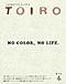 TOIRO (雑誌)
