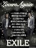EXILE☆5大ドームツアー!!