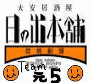 ☆チーム元5☆