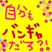 ★へタレ盤ギャ★