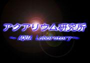 ☆アクアリウム研究所☆