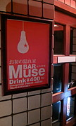 Bar Muse(ミューズ)