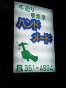 流石sasuga 帯山店