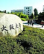 2013年度 大阪大学 新入生