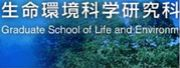 筑波大大学院生命環境科学研究科
