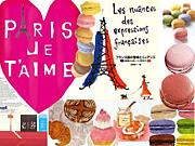 フランス語のドリル部♪