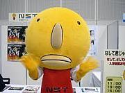 茨城大学新潟県人会
