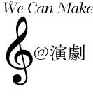 演劇で自作音楽/音響
