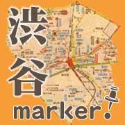 [mkr]渋谷マーカー