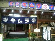 キムラすき焼店