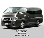 E26 日産 NV350キャラバン