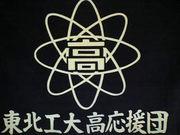 東北工業大学高等学校応援団