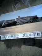 3年1組(平成10年卒) 交野三中