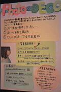 Photo☆DECO(フォトデコ) 2010