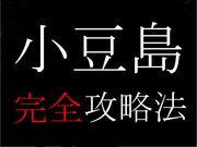 ★小豆島完全攻略法★