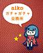 "aiko""ガチャガチャ交換所"""