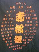 千里高校1ー8★赤松組★