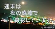 【bulb】夜の廃墟撮影【露光】