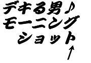 デキる男♪モーニングショット↑