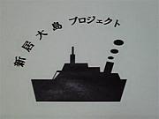 新居大島プロジェクト