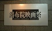 湯布院映画祭