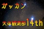 ガッカン天体観測部14