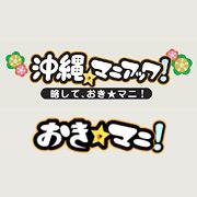おき☆マニ!コミュニティ