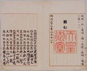 大日本帝國憲法