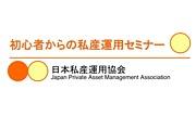私産運用協会 西日本