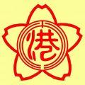 平塚市立港小学校