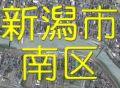 新潟市南区