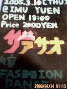 〜〜THE 麻生〜〜