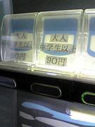 冒険(2006→つづく)