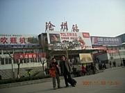 滄州コミュ(中国河北省滄州市)