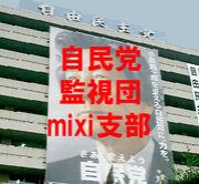 自民党監視団mixi支部