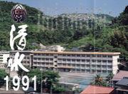 鹿児島市立清水中学校1991年卒