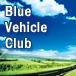 Blue Vehicle Club - 青のOwners