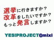 YES! PROJECT