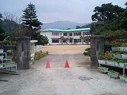 徳之島町立花徳小学校