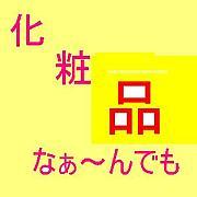 化粧品 激安日本一!!