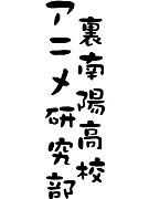 裏南陽高校アニメ研究部