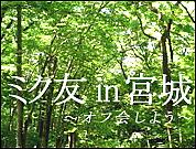 ミク友in宮城〜オフ会しよう〜