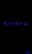 モノクローム☆Kra