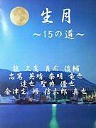 IKITSUKI-15