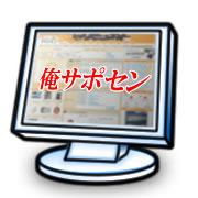 俺パソコンサポートセンター
