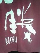 勝(KACHU)